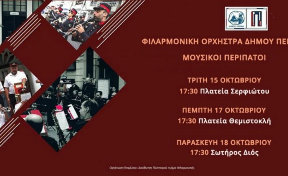Δήμος Πειραιά: Συνεχίζονται οι μουσικοί περίπατοι από την Φιλαρμονική