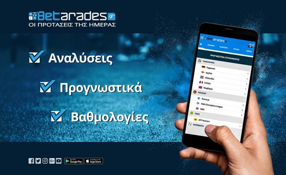 Στοίχημα: Με Χόφενχαϊμ και Euroleague! Betarades.gr