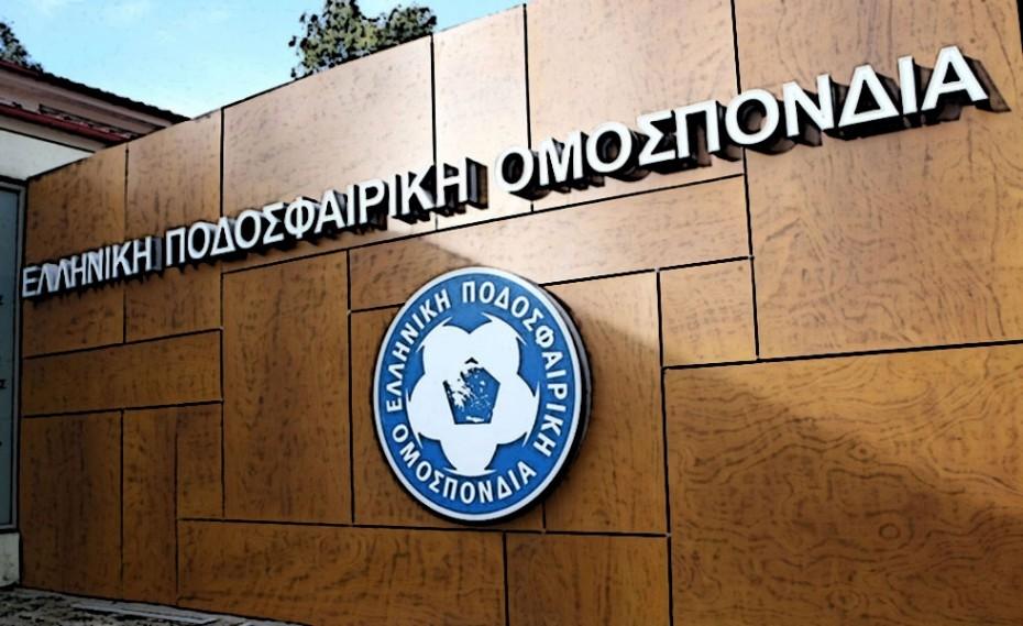Η FIFA «έδειξε τον δρόμο» και για την ΕΠΟ
