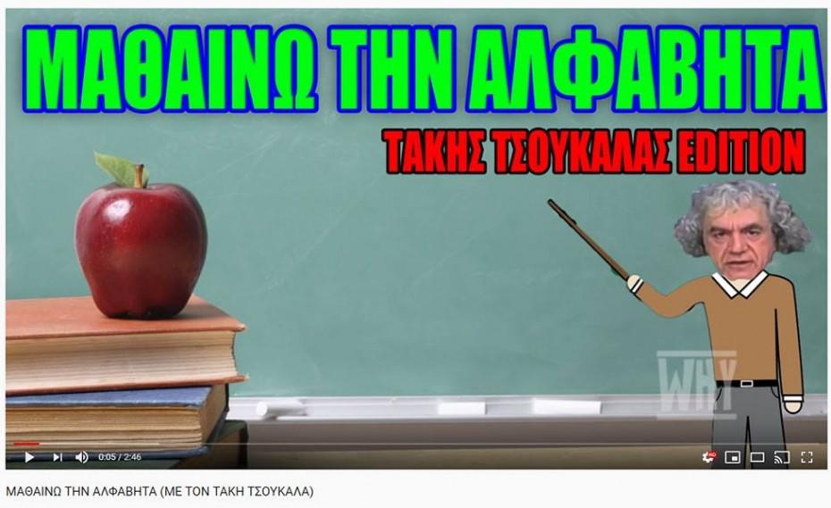 Video ΕΠΟΣ! Μαθαίνω την ΑΛΦΑΒΗΤΑ με Τάκη Τσουκαλά! Δε χάνεται!