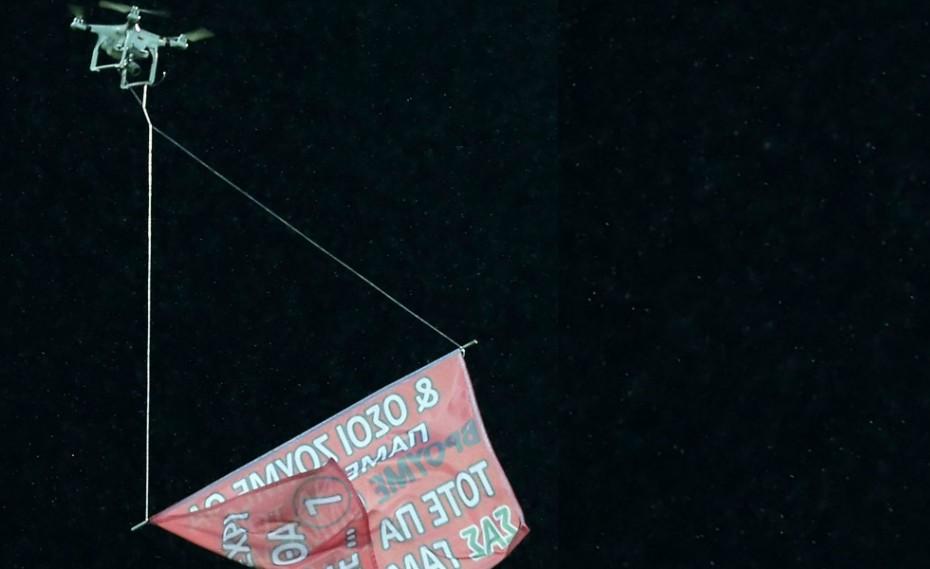Απάντησε με... πανό drone η Θύρα 7!