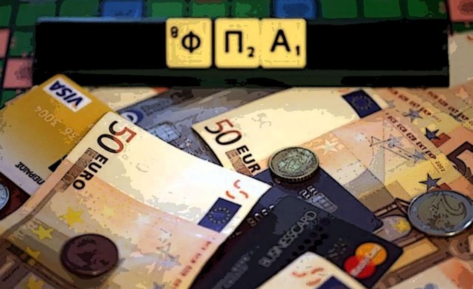 Μειώσεις ΦΠΑ: Παράθυρο για να ισχύσουν και μετά τον Οκτώβριο