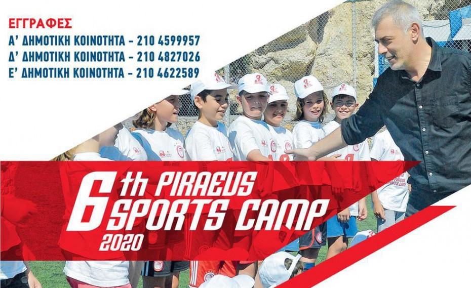 Στηρίζει και το 6ο «Piraeus Sports Camp» ο Ολυμπιακός