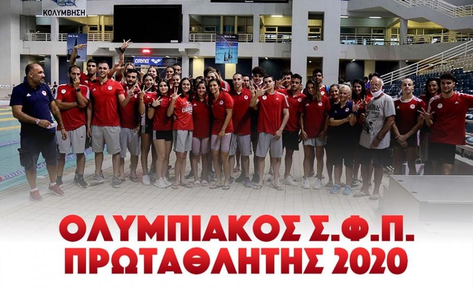 Μεγαλείο Ολυμπιακού, 61ο πανηγυρικό πρωτάθλημα και τρεμπλ! (photo)