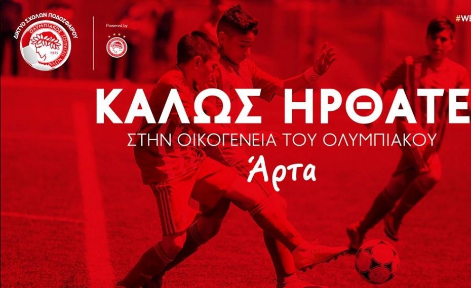 Και η Άρτα στην οικογένεια του Ολυμπιακού!