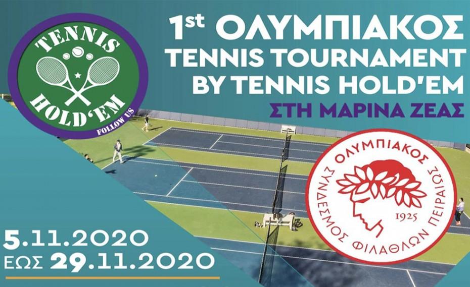 Διοργανώνει τουρνουά τένις