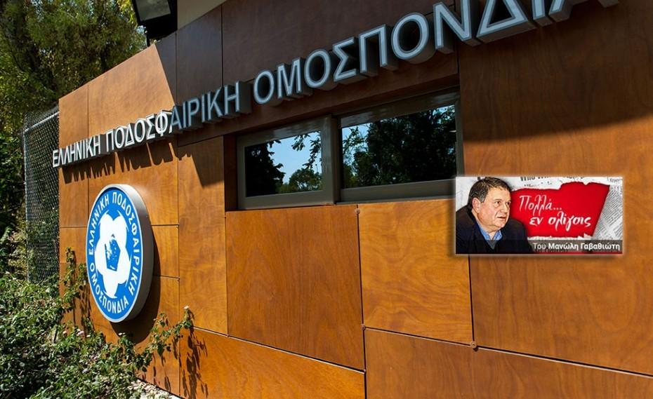 Αποκάλυψη: «Πόρτα» από την κυβέρνηση σε FIFA/UEFA!