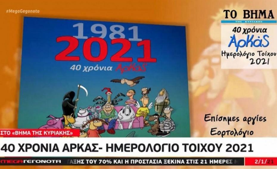 Το συλλεκτικό ημερολόγιο τοίχου του Αρκά με το «Βήμα της ΚΥΡΙΑΚΗΣ» (video)