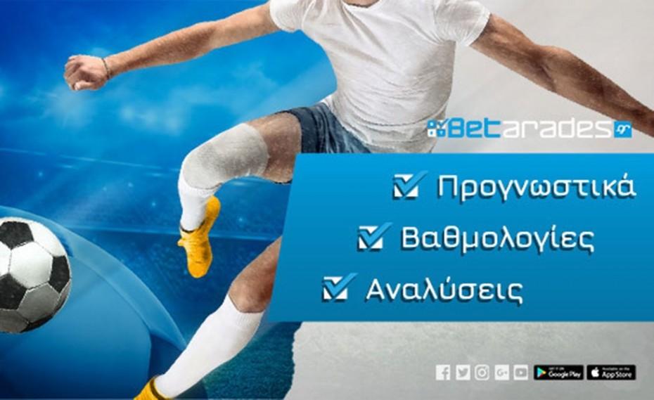 Στοίχημα: Η ώρα της Μίλαν, γκολ στην Ελλάδα - σούπερ παρολί σε απόδοση 13.00!