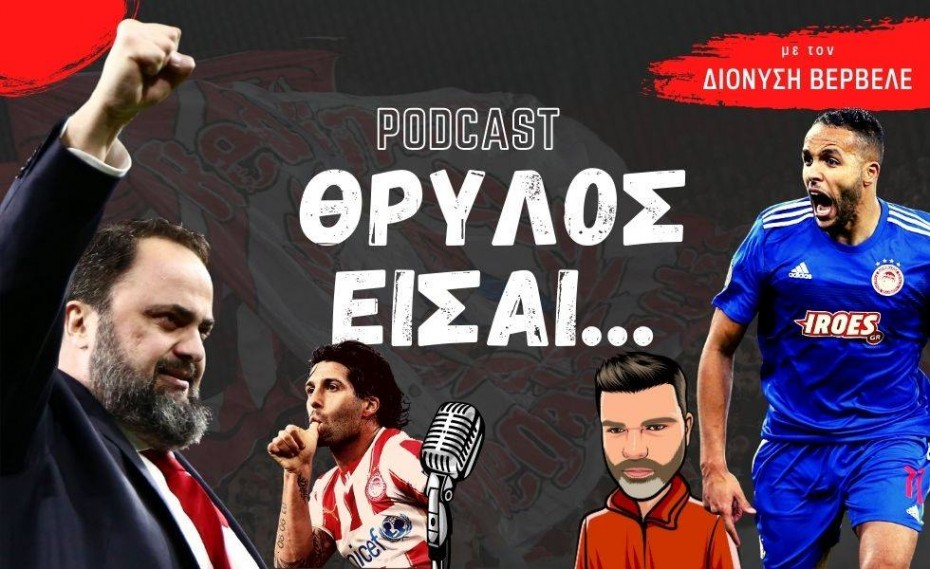 Βερβελές PODCAST: Ο Μαρινάκης θέλει την ευρωπαϊκή υπέρβαση του Ολυμπιακού!