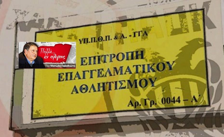 Απολύτως νόμιμη η σύνθεση, άρα και το πόρισμα της ΕΕΑ: Ναι, υπάρχει πολυιδιοκτησία!