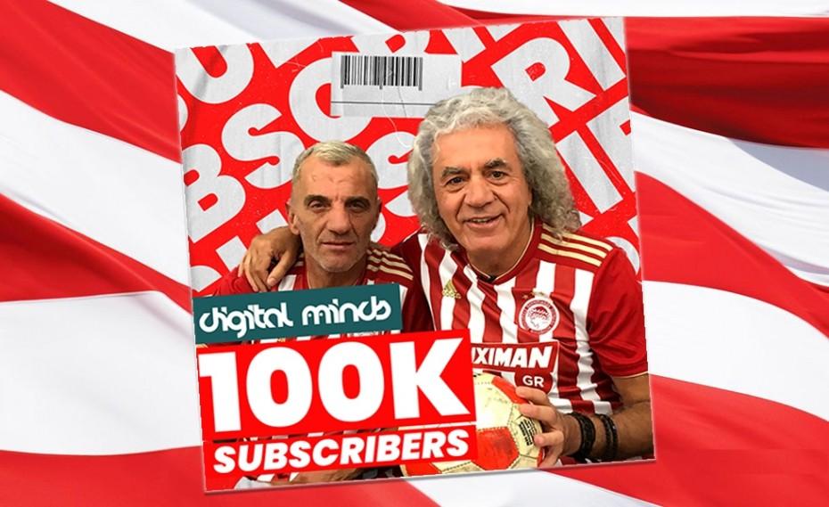 ΑΝΤΕ ΓΕΙΑ με 100.000 subscribers! (photo)