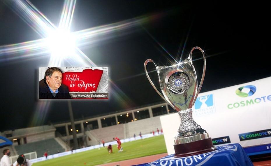 Το σκάνδαλο της κλήρωσης του Κυπέλλου δεν θα περάσει έτσι…