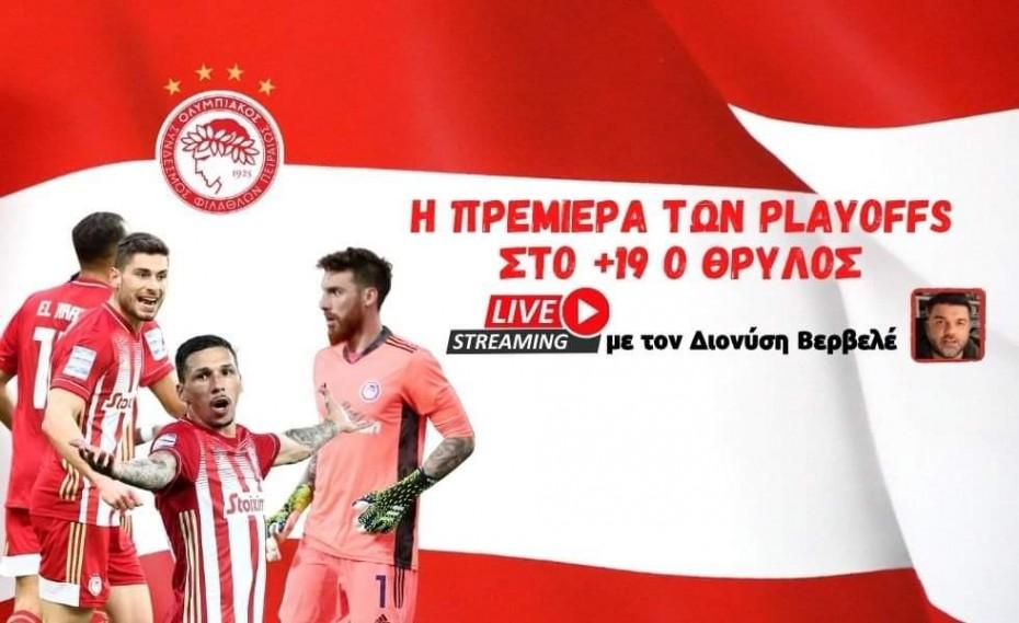 Live streaming   Η πρεμιέρα των playoffs! Στο +19 ο Ολυμπιακός