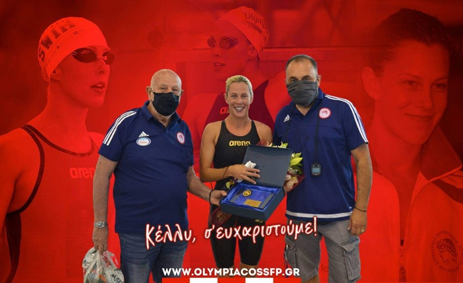 Ολυμπιακός: Κέλλυ, σε ευχαριστούμε! (photo)