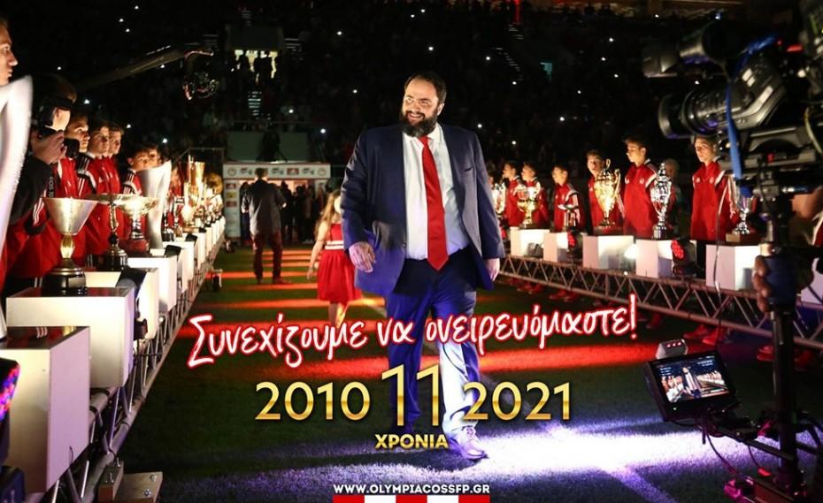 11 χρόνια Μαρινάκης: Το μήνυμα του Ερασιτέχνη! (photo)