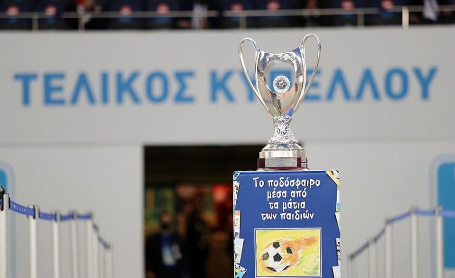 Κύπελλο Ελλάδας: Η προκήρυξη και πότε μπαίνει ο Θρύλος στη διοργάνωση