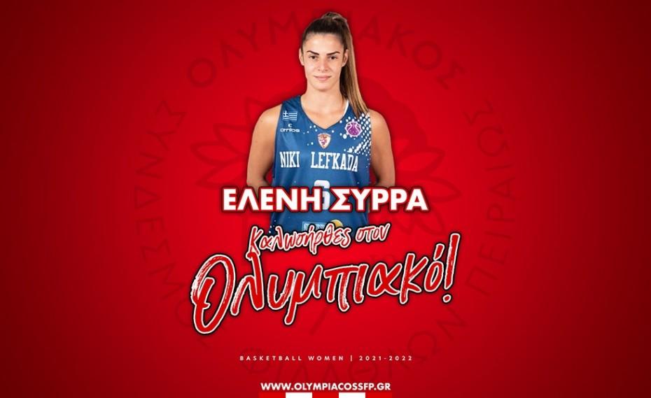 Ανακοίνωσε Σύρρα ο Ολυμπιακός! (photo)