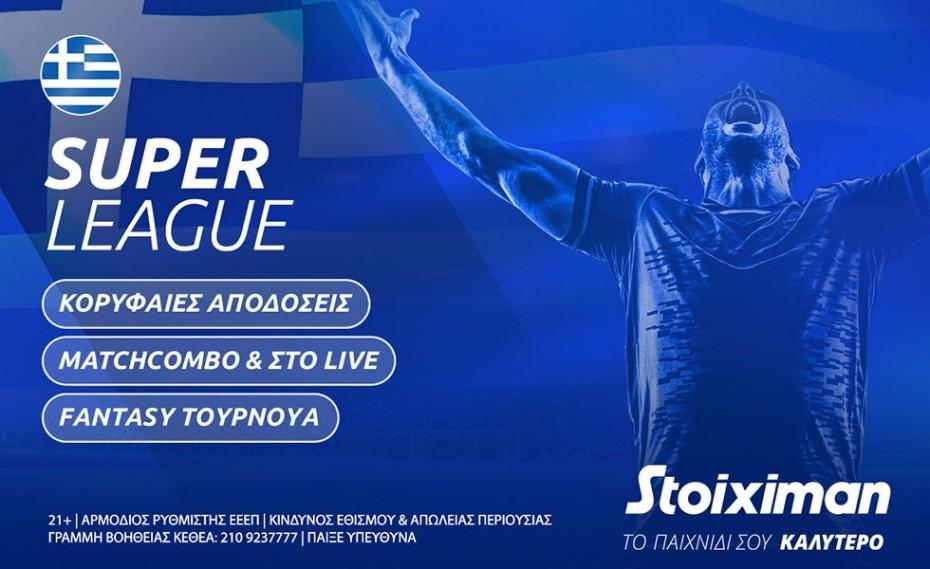 Super League: Η έδρα του Ολυμπιακού, η επιστροφή Λουτσέσκου και ο Τσούμπερ υπόσχονται ένα συναρπαστικό πρωτάθλημα!